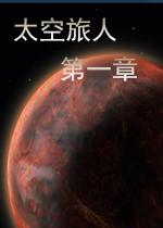 太空旅人:第一章