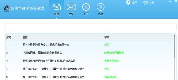 剑侠情缘手游答题器v1.0
