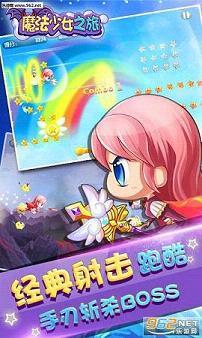 魔法少女之旅无限金币钻石破解版v1.2_截图0