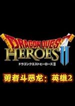 勇者斗恶龙:英雄2繁体中文版