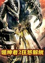 噬神者2:狂怒解放