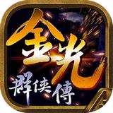 金光群侠传国服官网v1.0