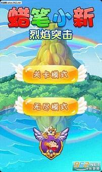 蜡笔小新烈焰突击无限金币钻石修改版v1.0截图1