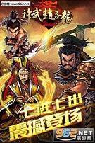 神武赵子龙手游破解版v1.0.0截图2