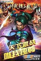 神武赵子龙手游破解版v1.0.0截图3
