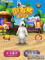 倒霉熊3D手游官方版图片