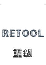 重组Retool