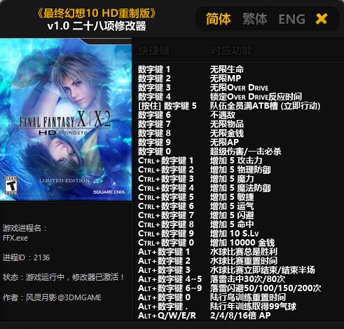 最终幻想10102hd高清版修改器+28/21