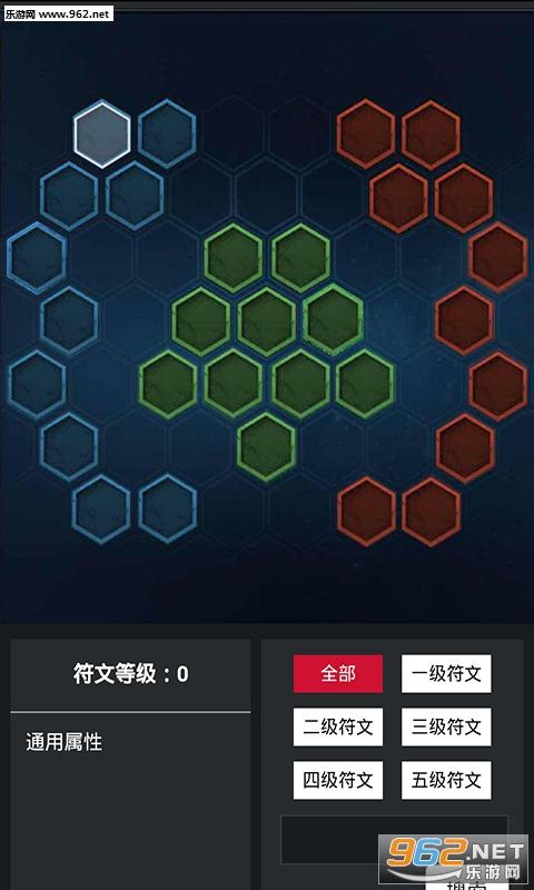 王者荣耀符文模拟器v3.0截图2