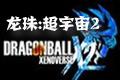 龙珠:超宇宙2中文汉化版
