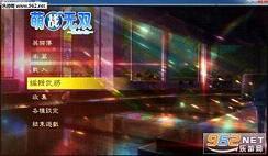 三国志13萌战无双Cinderella正式版v2.0.0.1截图0