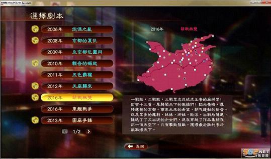 三国志13萌战无双Cinderella正式版v2.0.0.1截图3