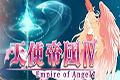 天使帝国4官方中文客户端破解