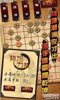 中国象棋百战不殆内购破解版v2.0_截图3