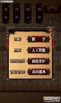 中国象棋百战不殆内购破解版v2.0_截图4