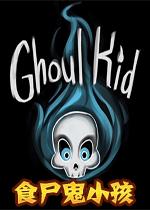 食尸鬼小孩Ghoul Kid