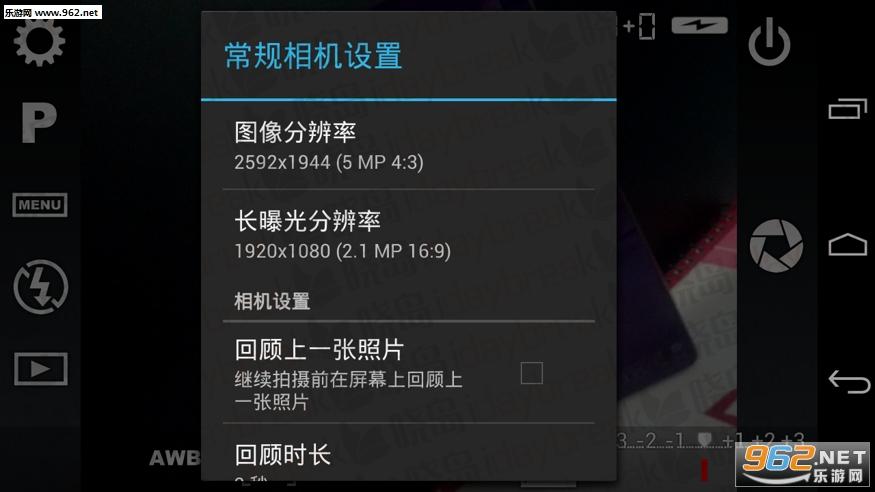 终极单反相机Camera FV-5直装破解版v3.2_截图3