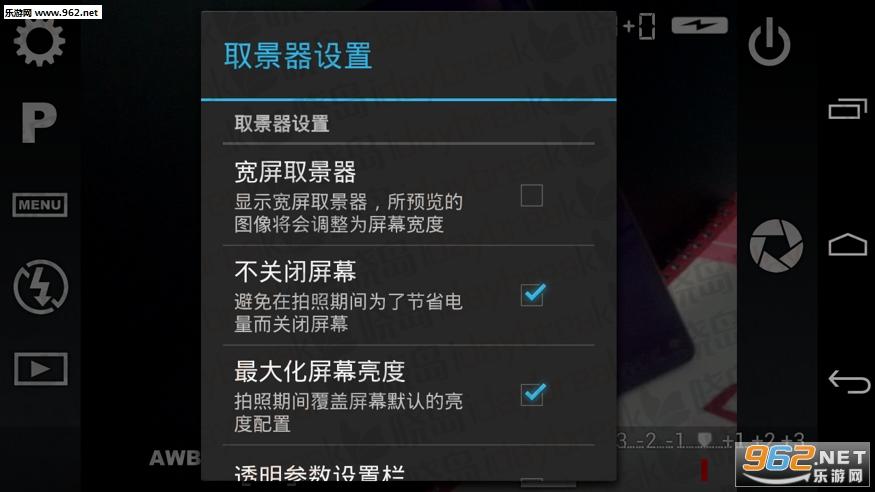 终极单反相机Camera FV-5直装破解版v3.2_截图4