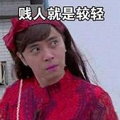 罗志祥女装朱碧石表情包图片