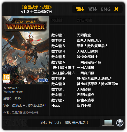 全面战争战锤多功能中文修改器+12