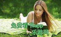 免费看书app