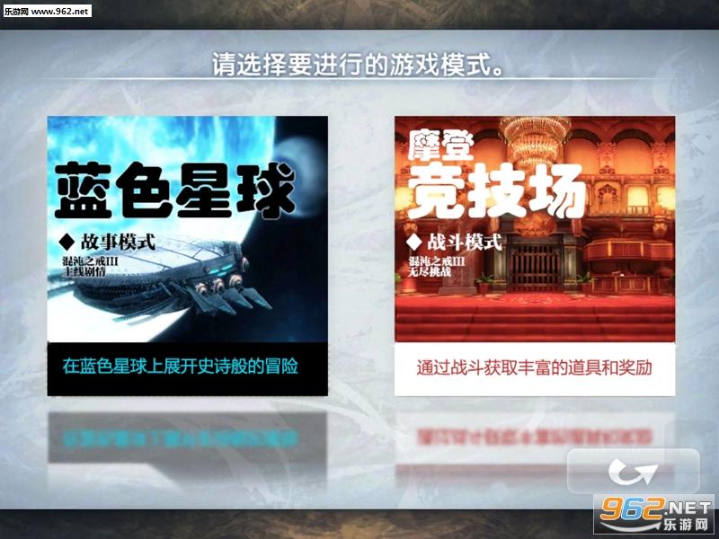 混沌之戒3IOS最终汉化版(游乐园汉化)v1.1_截图1