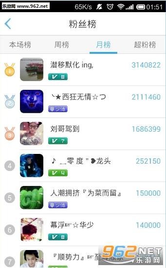 恋夜秀场手机客户端入口 v1.0.9图片