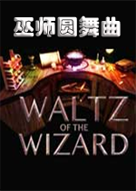 巫师圆舞曲Waltz of the Wizardpc破解版