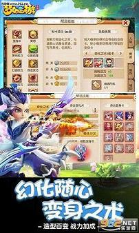 梦幻西游360版(全服放出)v1.79截图0