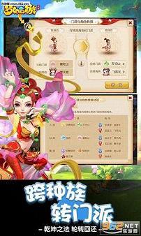 梦幻西游360版(全服放出)v1.79截图1
