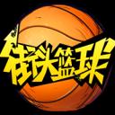 街头篮球手游版