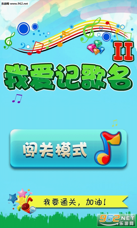我爱记歌名2安卓版v1.4_截图2