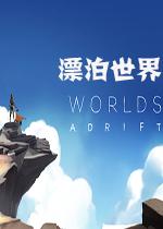漂泊世界Worlds Adrift