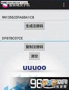 微商快手激活码生成w88优德体育(最新版)v3.0_截图