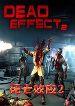 死亡效应2