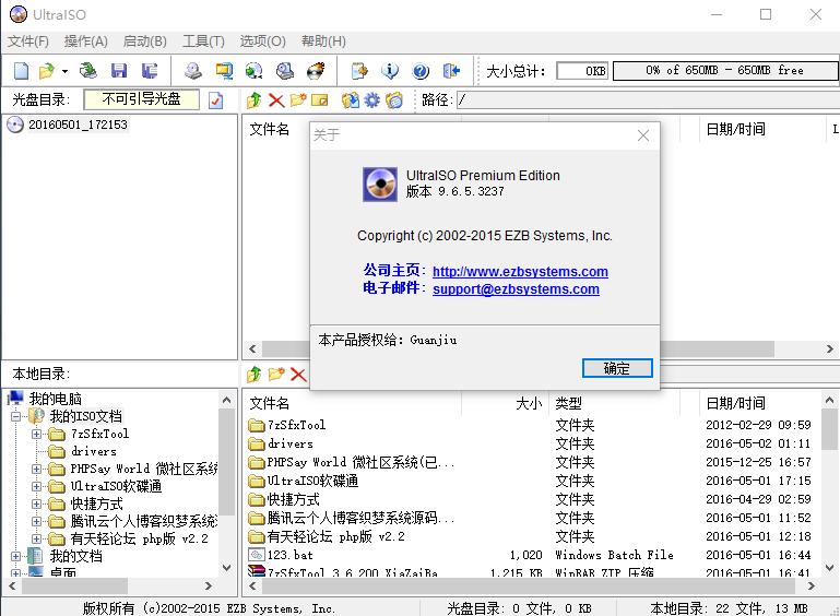 UltraISO软碟通已注册破解版(附使用教程)v9.6.5.3237