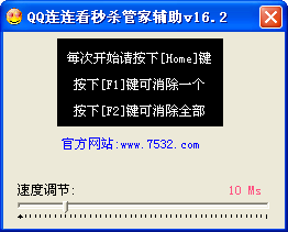 QQ连连看作弊器