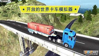 大卡车英雄:卡车司机车辆解锁版v1.32_截图0