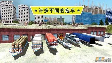 大卡车英雄:卡车司机车辆解锁版v1.32_截图1
