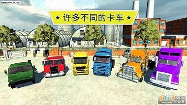 大卡车英雄:卡车司机车辆解锁版v1.32_截图2
