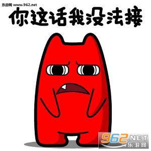 这话我没法接QQ微信表情图片大全包表情暴麻将走搞笑图片