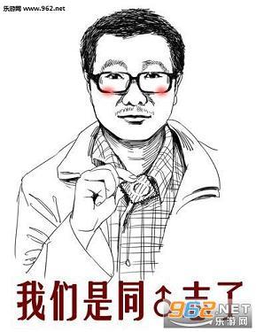 刘慈欣搞笑表情包下载__乐游网图片