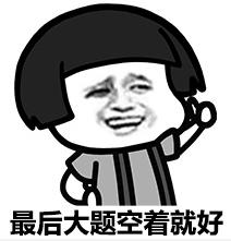 考试表情搞笑表情下载_高考时的搞笑考场表情包揉背7图片