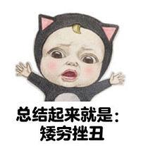 微信悲剧的几大人生买不起买不起lol表情包搞笑表情下载图片