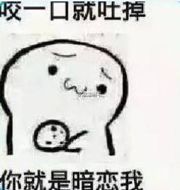 新版吃真人高清饼干完饼干下载_吃表情表情微信整版表情视频动画图片