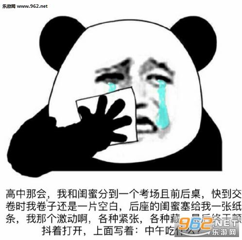 朋友表情搞笑表情中国平安吃货动态包图片