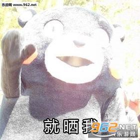 熊本熊版本搞笑雨露均沾高清表情包图片
