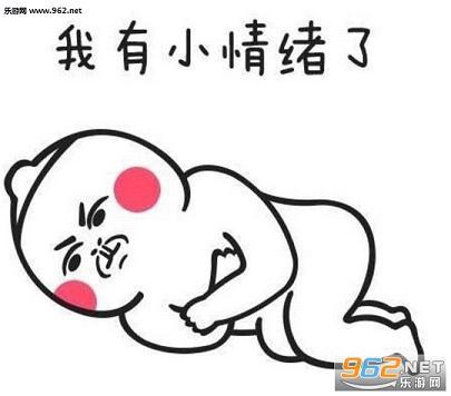 宝宝不开心宝宝有小情绪了表情包|我不开心我有小 ...
