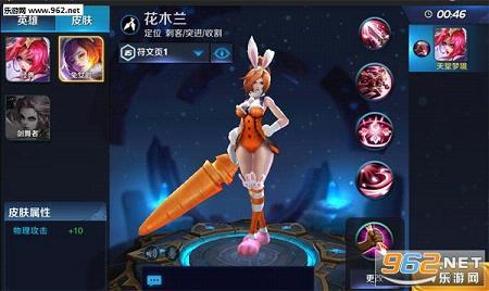 王者荣耀花木兰剑舞者改兔女郎美化包
