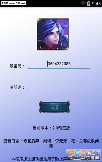 王者荣耀换肤助手app